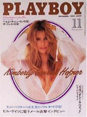 Playboy Japan - Playboy (Japan) Nov 1995