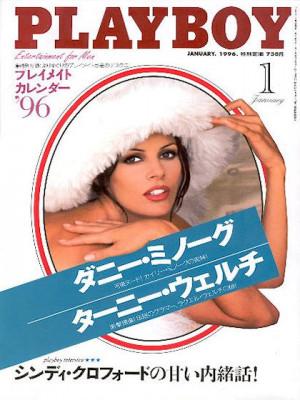 Playboy Japan - Playboy (Japan) January 1996