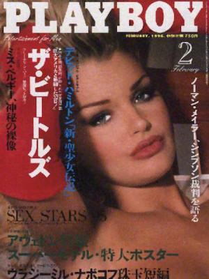 Playboy Japan - Playboy (Japan) Feb 1996