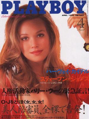 Playboy Japan - Playboy (Japan) April 1996