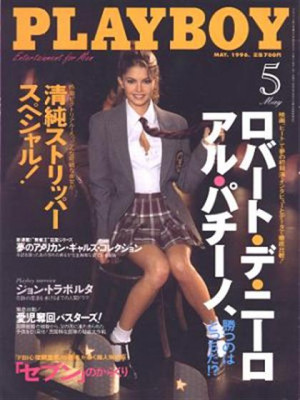 Playboy Japan - Playboy (Japan) May 1996