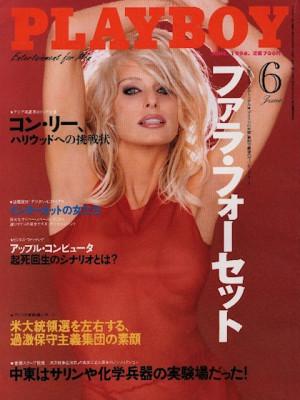 Playboy Japan - Playboy (Japan) June 1996