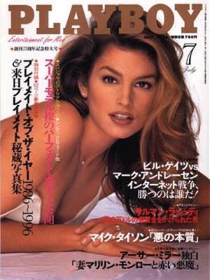 Playboy Japan - Playboy (Japan) July 1996