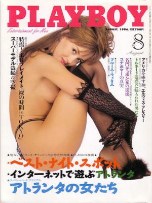 Playboy Japan - Playboy (Japan) August 1996