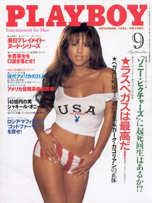 Playboy Japan - Playboy (Japan) Sep 1996
