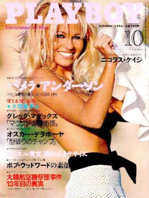 Playboy Japan - Playboy (Japan) October 1996