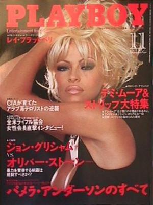 Playboy Japan - Playboy (Japan) Nov 1996