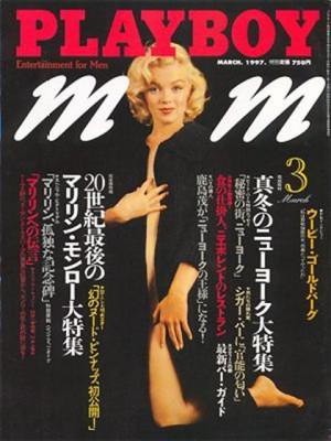 Playboy Japan - Playboy (Japan) March 1997