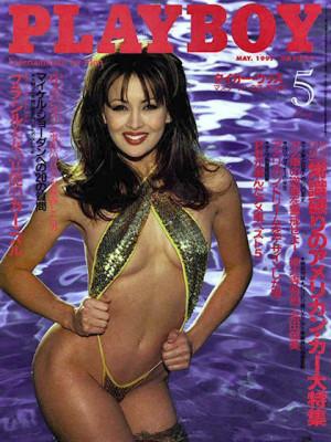 Playboy Japan - Playboy (Japan) May 1997
