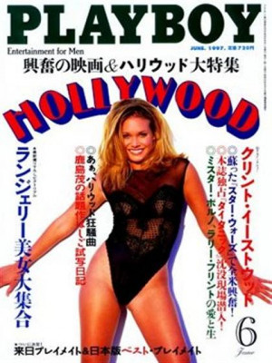 Playboy Japan - Playboy (Japan) June 1997