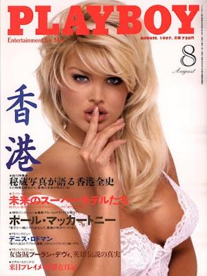 Playboy Japan - Playboy (Japan) August 1997