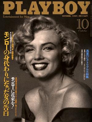 Playboy Japan - Playboy (Japan) October 1997