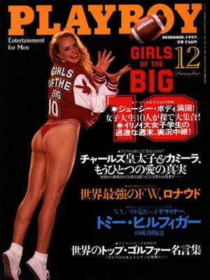 Playboy Japan - Playboy (Japan) Dec 1997