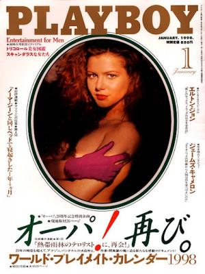 Playboy Japan - January 1998