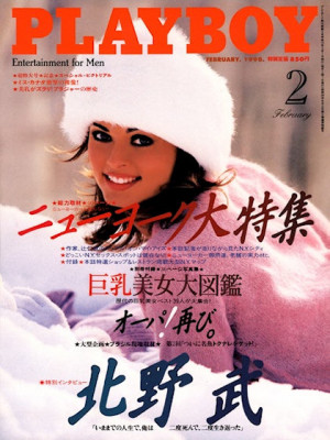 Playboy Japan - February 1998