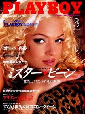 Playboy Japan - March 1998