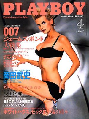 Playboy Japan - April 1998