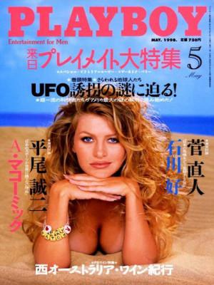Playboy Japan - May 1998