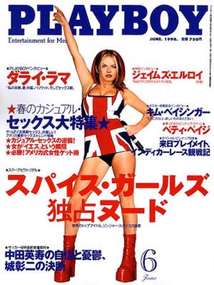 Playboy Japan - June 1998
