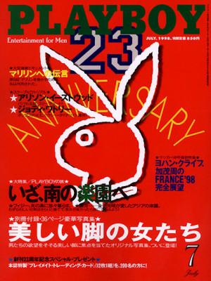 Playboy Japan - July 1998
