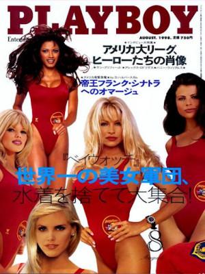 Playboy Japan - August 1998