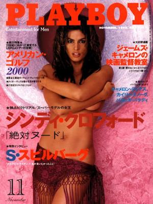 Playboy Japan - November 1998