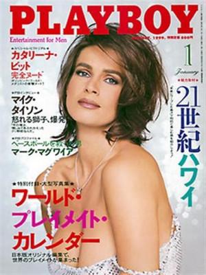 Playboy Japan - January 1999