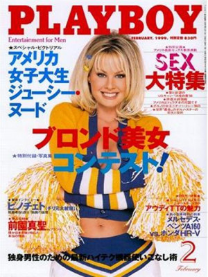 Playboy Japan - February 1999
