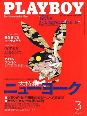 Playboy Japan - March 1999