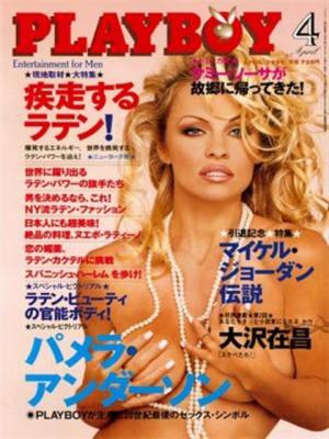 Playboy Japan - April 1999