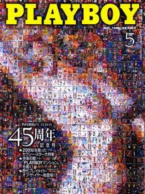 Playboy Japan - May 1999