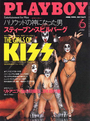 Playboy Japan - June 1999