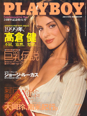 Playboy Japan - July 1999