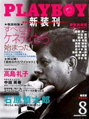 Playboy Japan - August 1999