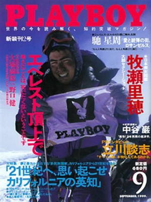 Playboy Japan - September 1999