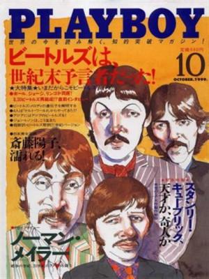 Playboy Japan - October 1999