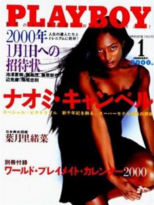Playboy Japan - January 2000
