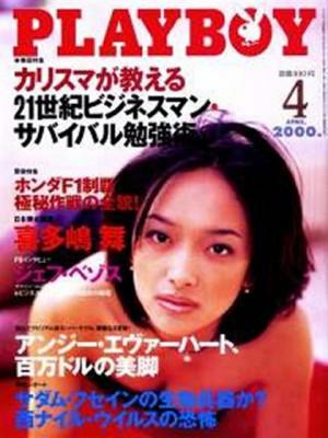 Playboy Japan - April 2000