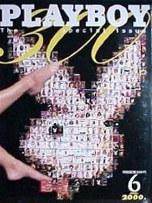 Playboy Japan - June 2000