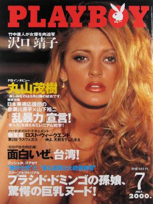 Playboy Japan - July 2000