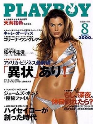 Playboy Japan - August 2000