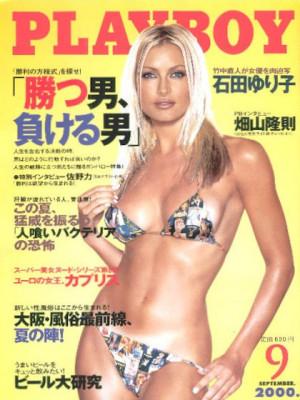 Playboy Japan - September 2000