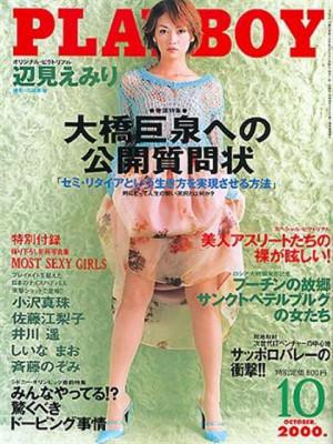 Playboy Japan - October 2000