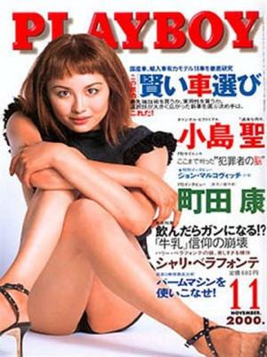 Playboy Japan - November 2000