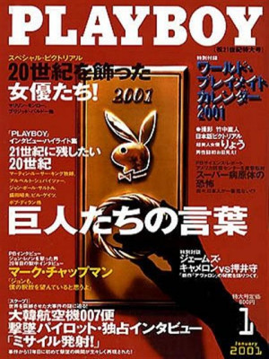 Playboy Japan - January 2001