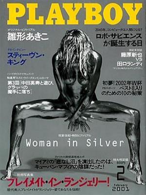 Playboy Japan - February 2001