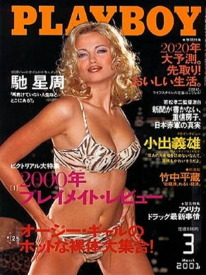 Playboy Japan - March 2001