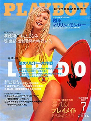 Playboy Japan - July 2001