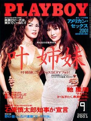 Playboy Japan - September 2001