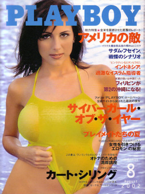 Playboy Japan - August 2002